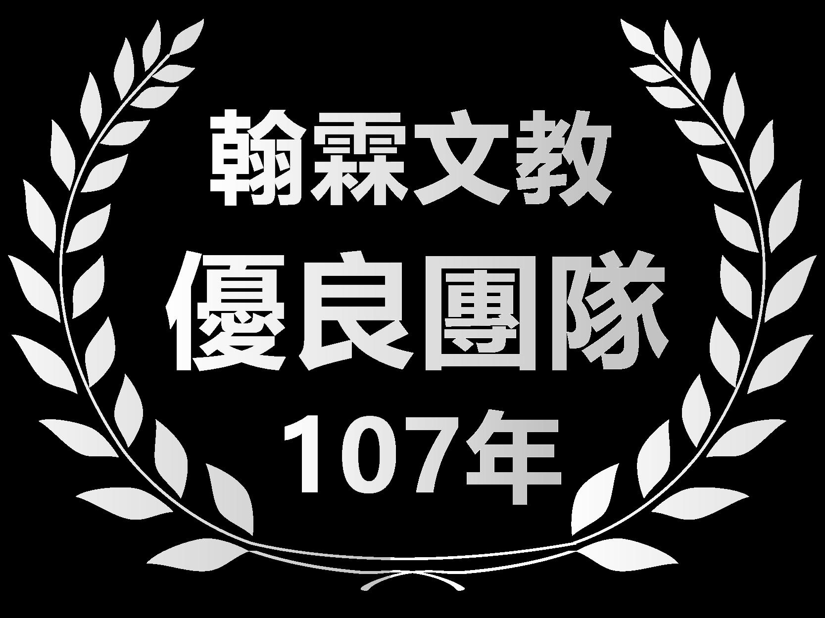 107年優良團隊獎