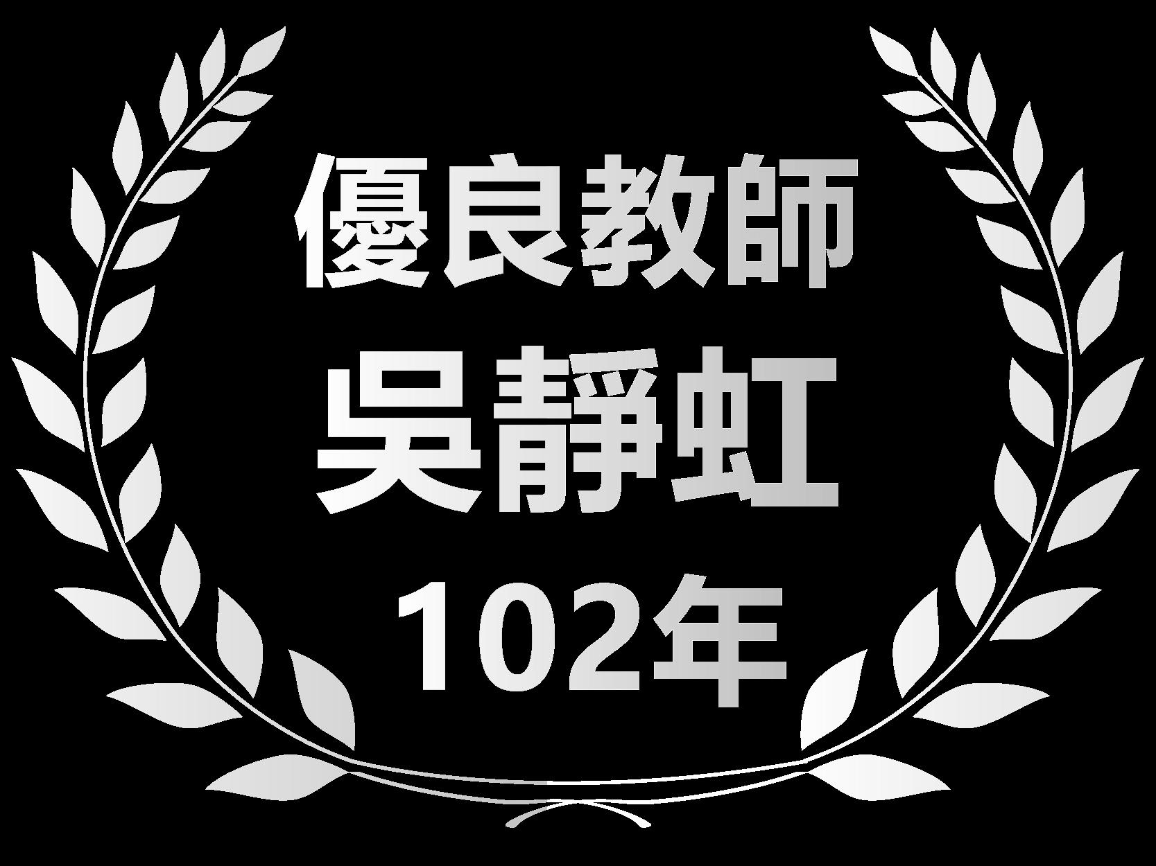 102年吳靜虹優良教師