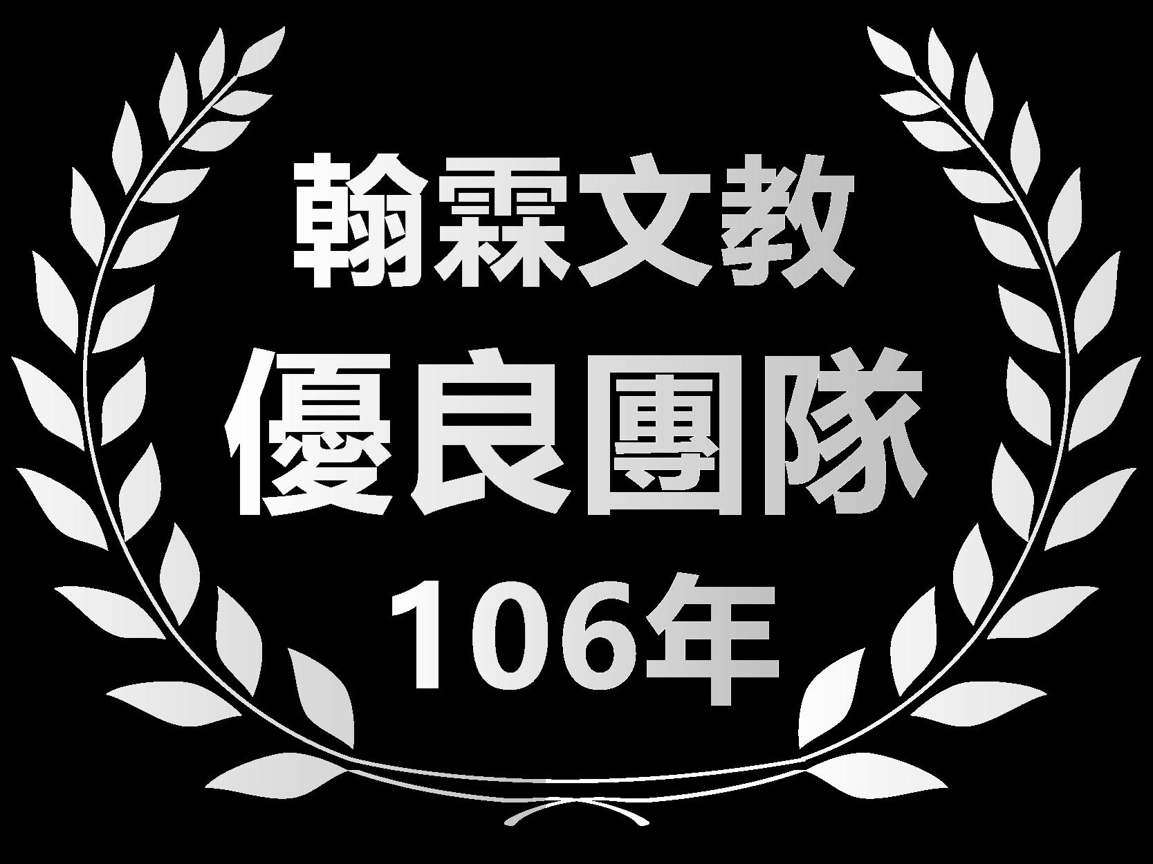 106年優良團隊獎