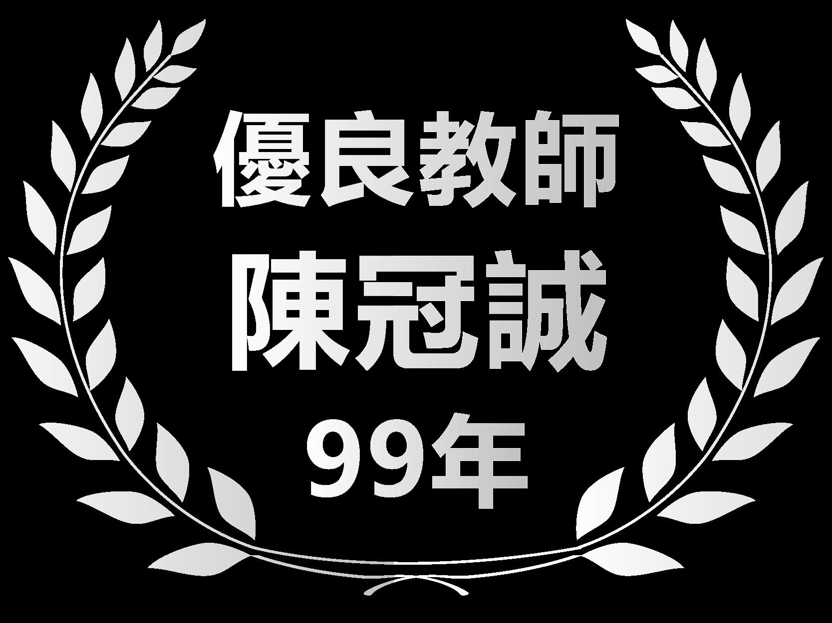 99年陳冠誠優良教師