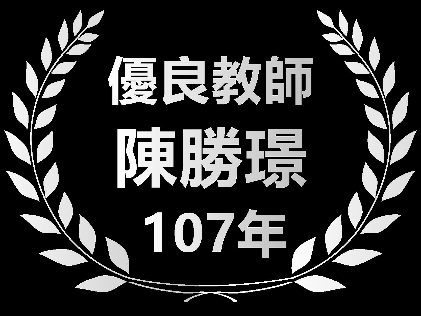 大雅107年陳勝璟優良教師