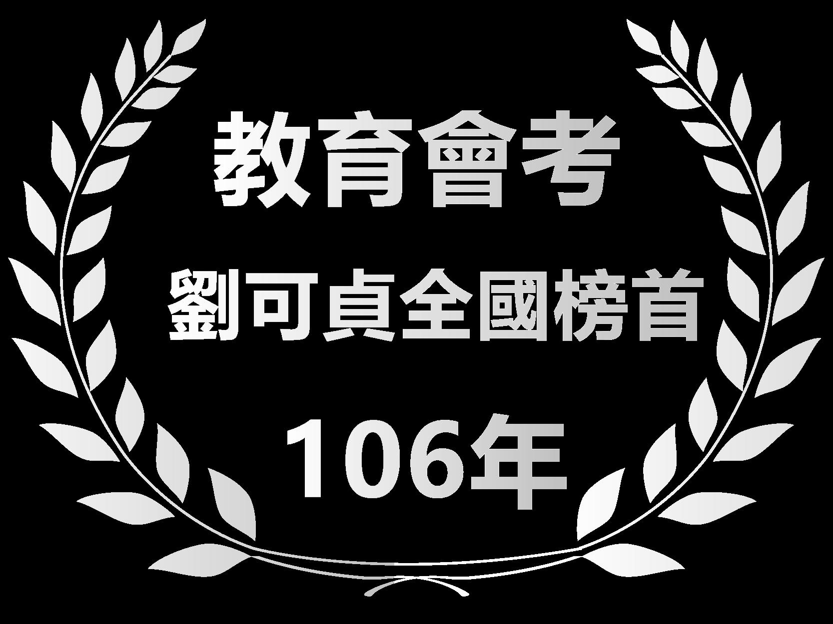 106榜單成就
