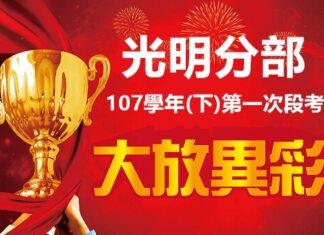 光明107學年(下)第一次段考榜單