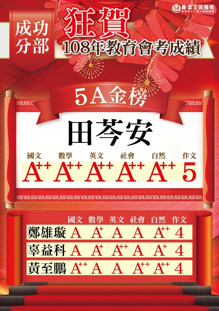 翰霖-成功會考5A榜單