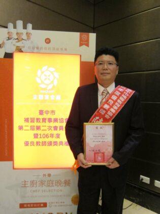 107年 - 陳勝璟 榮獲台中補教協會優良教師獎