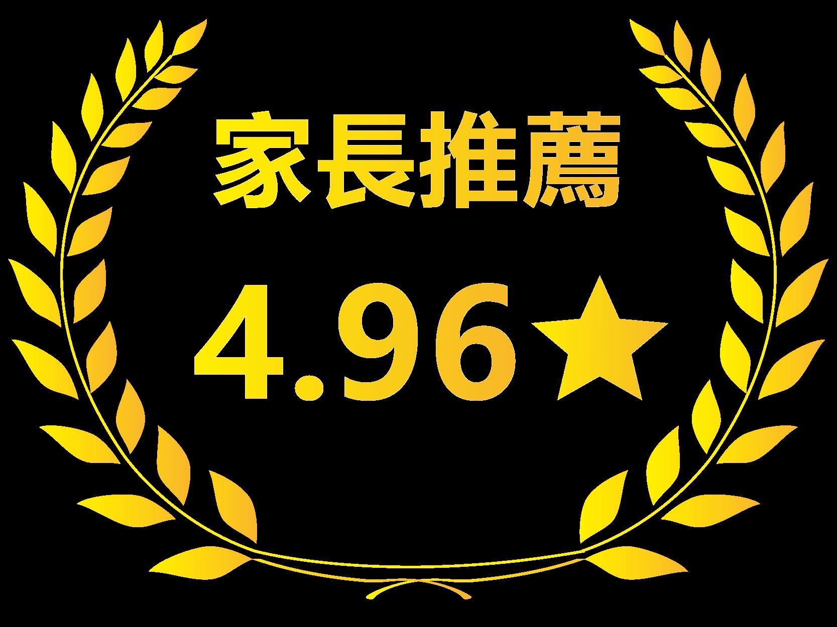 家長推薦4.96星
