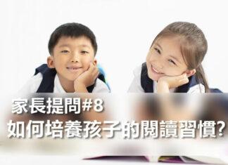 培養孩子閱讀習慣