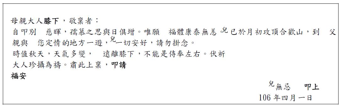 傳統書信範例