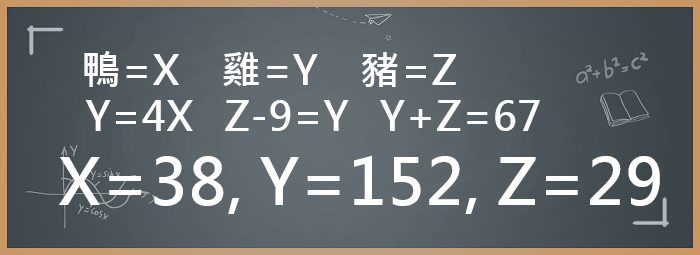 數學題目解法3
