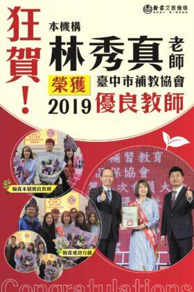 林秀珍老師,榮獲補教協會2020年優良教師獎